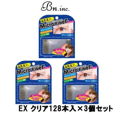 定形外は送料296円から ビーエヌ マイクロファイバーEX 人気の定番 クリア 128本入 最新アイテム × 3個セット