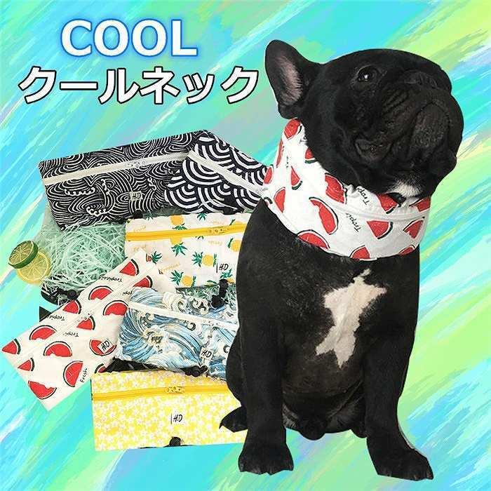 ペット用 オンラインショッピング 爆買い送料無料 クールネック クールスヌード 熱中症対策 犬用 フレブル お散歩 涼しい アクセサリー KM501G ひんやり快適
