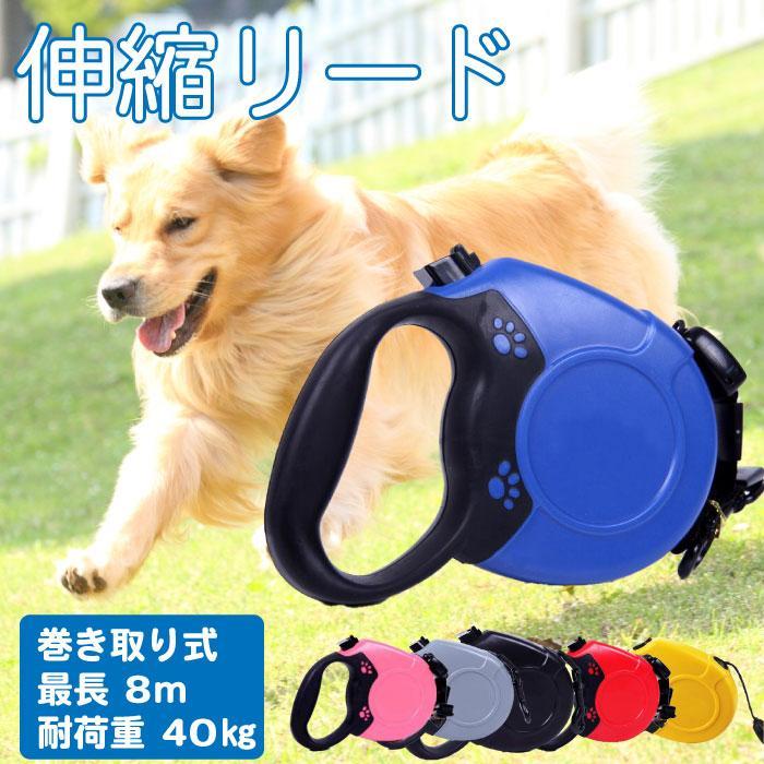 伸縮リード 巻き取り式ドッグリード 激安☆超特価 犬用リード 自動巻き 長さ8M 荷重40kg 大型犬 KM522G 小型犬 中型犬 新品未使用正規品