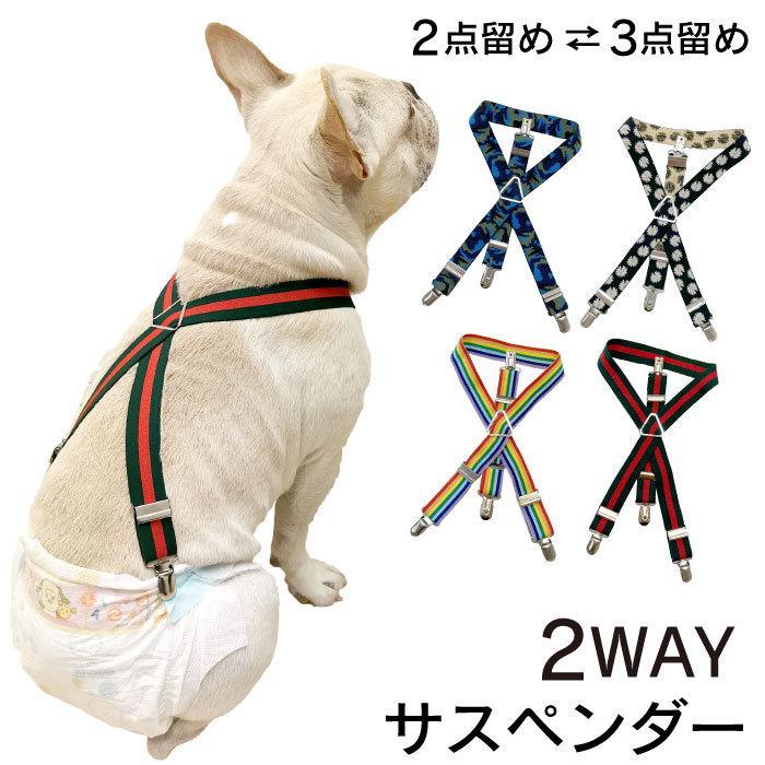 犬 おむつ サスペンダー 犬用サスペンダー 大規模セール ペットウェア ずれにくい [並行輸入品] 3点留め おしゃれ かわいい KM534G 2点留め マナーパンツ