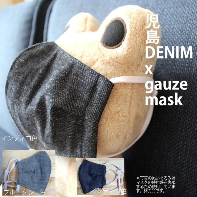 マスク 通販 デニム