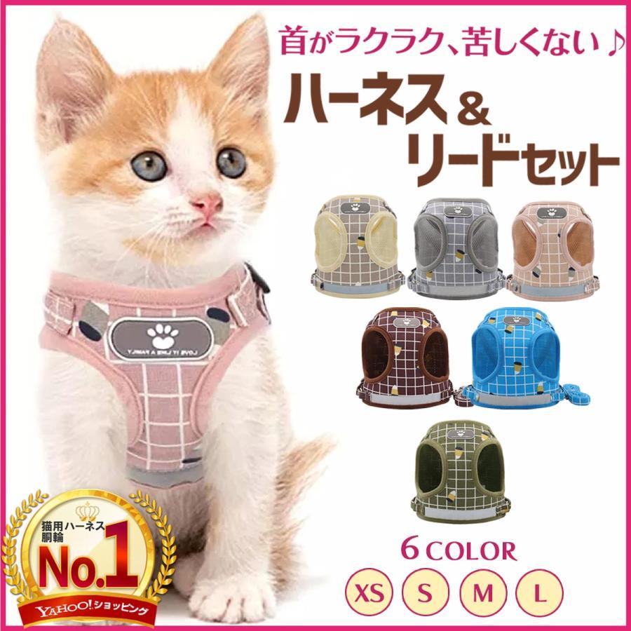猫 格安 ●日本正規品● 価格でご提供いたします ハーネス 猫用 リード ウェアハーネス 胴輪 ねこ 外れない キャット ペット 光る おしゃれ 散歩 首輪