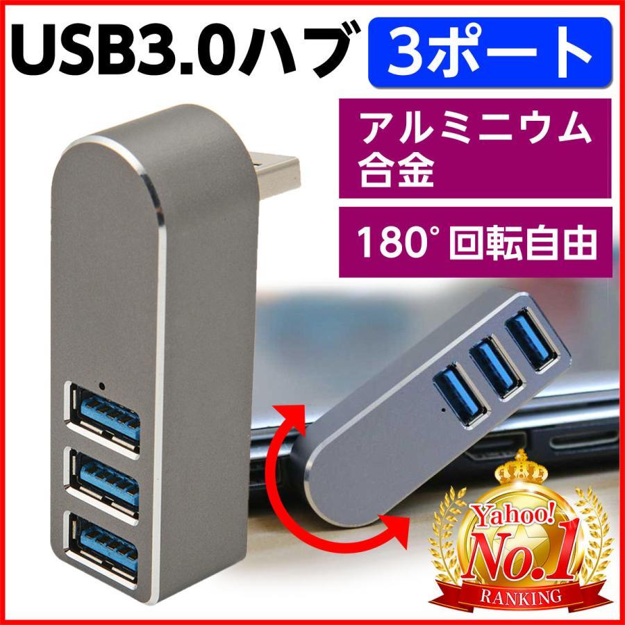 贈与 USB ハブ 3.0 3ポート 高速 USBハブ 無料サンプルOK USB3.0 アルミ合金 直挿し ケーブルなし コンパクト 回転 軽量
