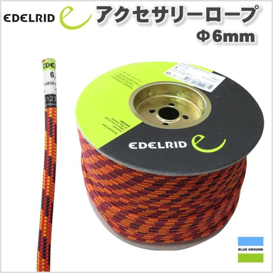 EDELRID 国内在庫 エーデルリッド マルチコード 6mm 数量は多 ロープ 細引き 補助ロープ