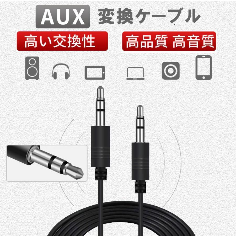 AUX ケーブル 注文後の変更キャンセル返品 iPhone スマホ 3.5mm オーディオケーブル 1.0m ミニプラグ ステレオ 通常便なら送料無料 音楽再生 外部スピーカー パソコン 高音質 スマートフォンオーディオ