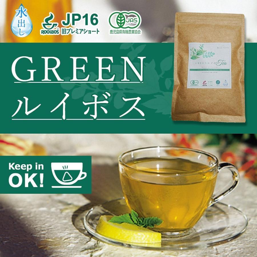 グリーンルイボスティー 51包 最高級茶葉JP16使用 テトラパック 入れっぱOK 有機栽培 ノンカフェイン 水出しOK bluemoon-herb