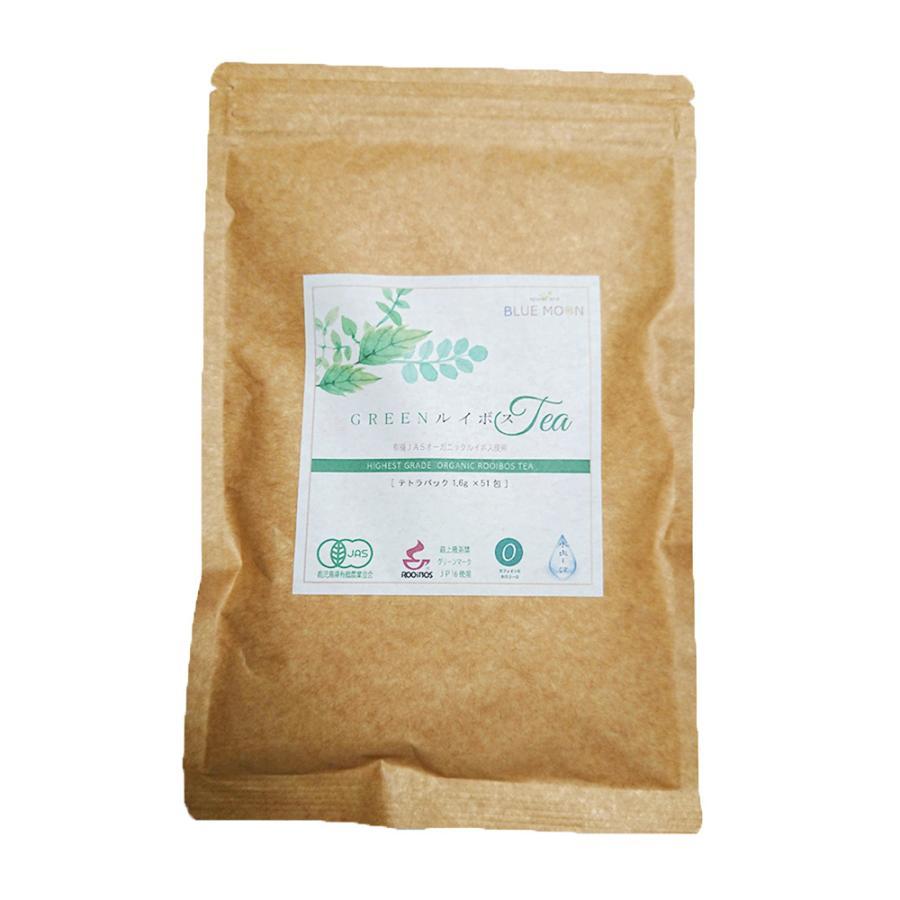 グリーンルイボスティー 51包 最高級茶葉JP16使用 テトラパック 入れっぱOK 有機栽培 ノンカフェイン 水出しOK bluemoon-herb 11