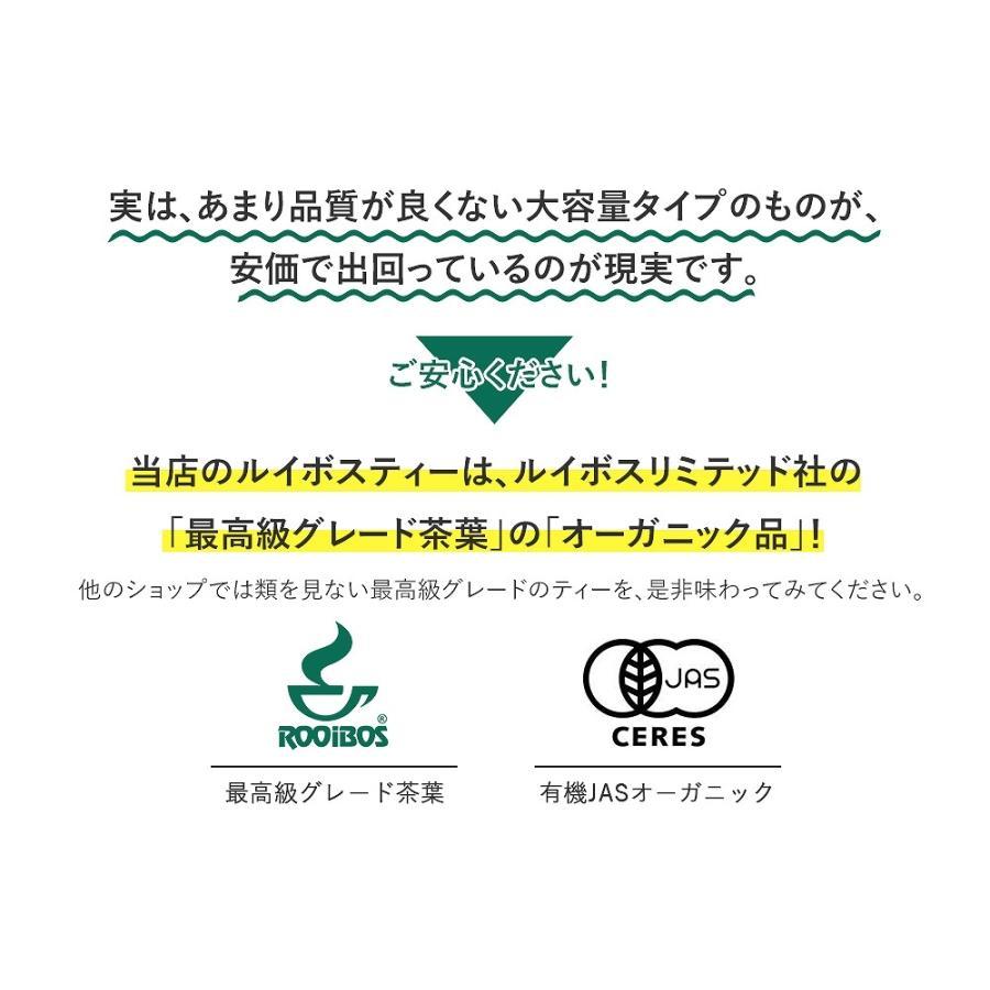 グリーンルイボスティー 51包 最高級茶葉JP16使用 テトラパック 入れっぱOK 有機栽培 ノンカフェイン 水出しOK bluemoon-herb 03