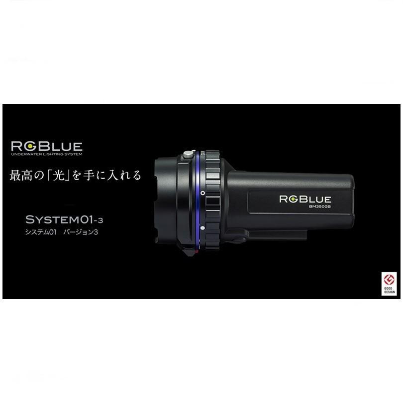 結婚祝い 【送料無料! ダイビング】RGBlue(アールジーブルー) 水中ライト System01-3(システム01バージョン3) ダイビング 水中ライト, B-room interior:d26f9970 --- airmodconsu.dominiotemporario.com