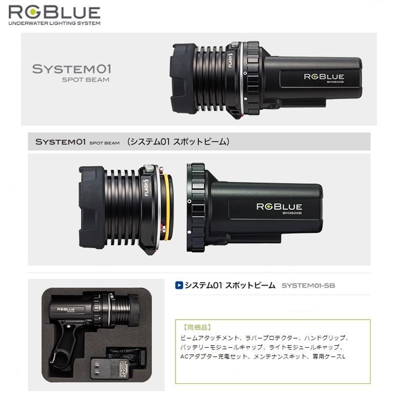 品質のいい 【日本全国送料無料! 水中ライト】RGBlue(アールジーブルー) System01-SB(システム01 スポットビーム)ダイビング 水中ライト ※返品・交換商品です。, 八千穂村:e297c64c --- airmodconsu.dominiotemporario.com