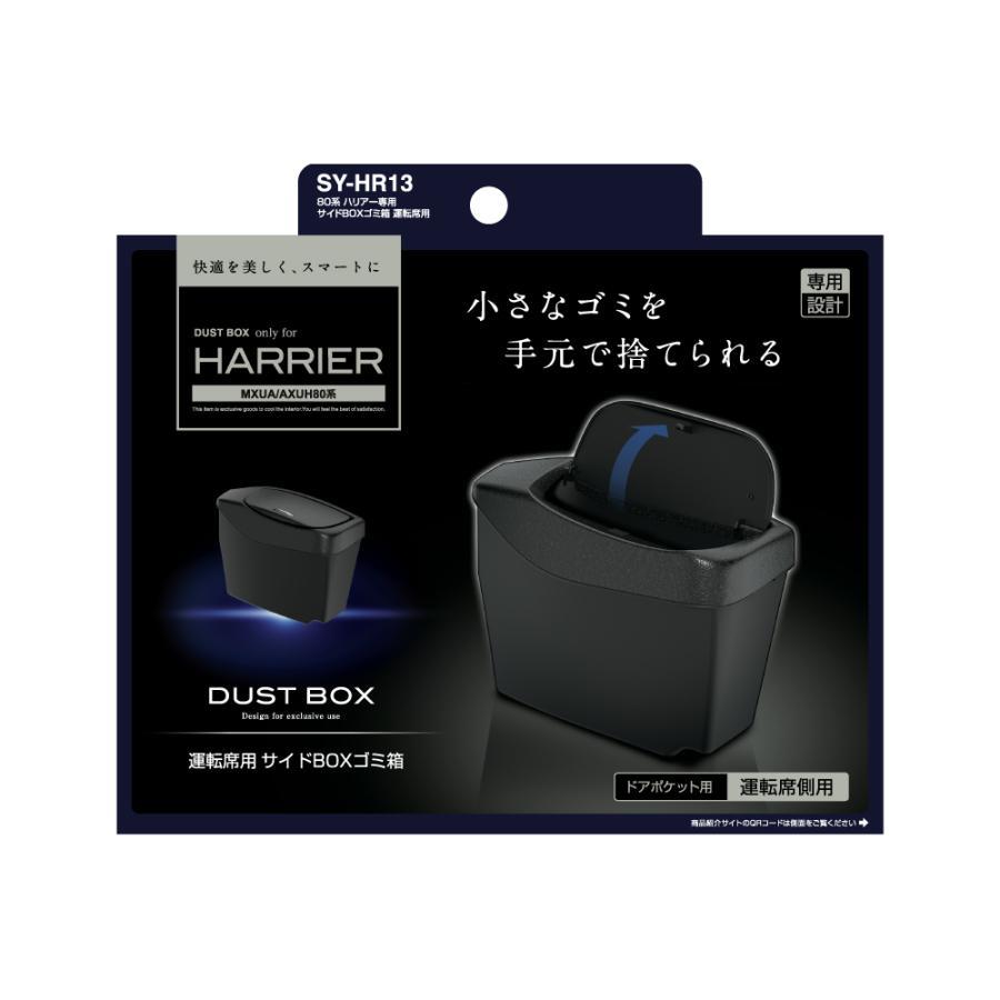 【車種専用設計】YAC(ヤック) SY-HR13(80系 ハリアー専用 サイドBOXゴミ箱 運転席用 ) 【500】|bluepeter