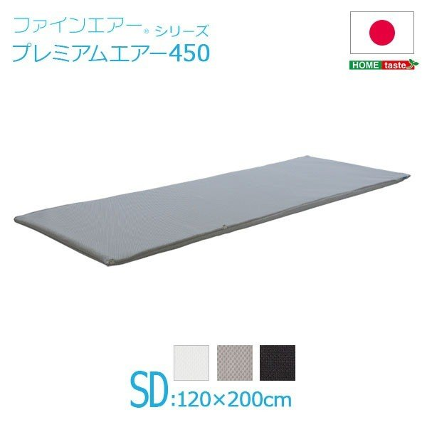 高反発マットレス/寝具 〔セミダブル ブラック〕 スタンダード 洗える 日本製 体圧分散 耐久性〔代引不可〕