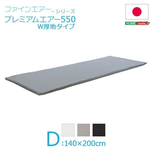 高反発マットレス/寝具 〔ダブル ブラック〕 スタンダード W厚地型 洗える 日本製 体圧分散 耐久性〔代引不可〕