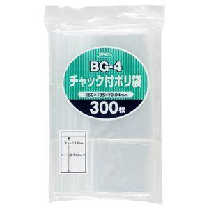 (まとめ) ジャパックス チャック付ポリ袋 ヨコ60×タテ85×厚み0.04mm BG-4 1パック(300枚) 〔×15セット〕