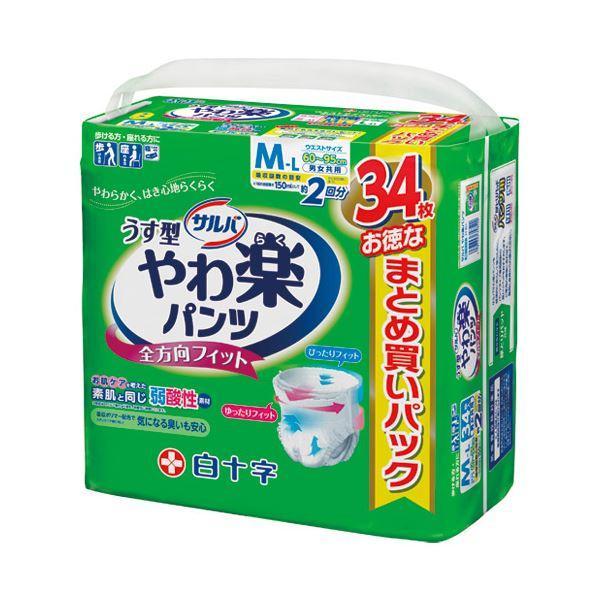 【メール便不可】 サルバやわ楽パンツM-L 3P 白十字-介護用品