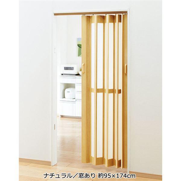 素敵に間仕切りパネルドア(アコーディオンドア) 素敵に間仕切りパネルドア(アコーディオンドア) 〔窓あり 約95×194cm〕 ホワイト