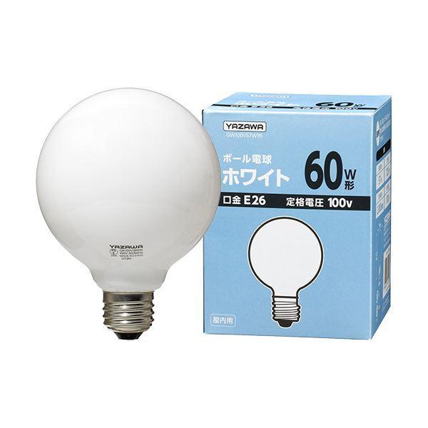 ボール電球 60W形 ホワイト 〔×10セット〕