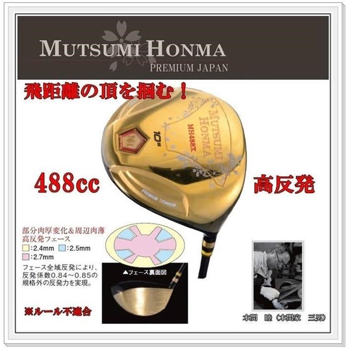 【プレゼント付き】ムツミ ホンマ 本間 睦 【MUTSUMI HONMA】 MH488X ドライバー 488cc 高反発モデル