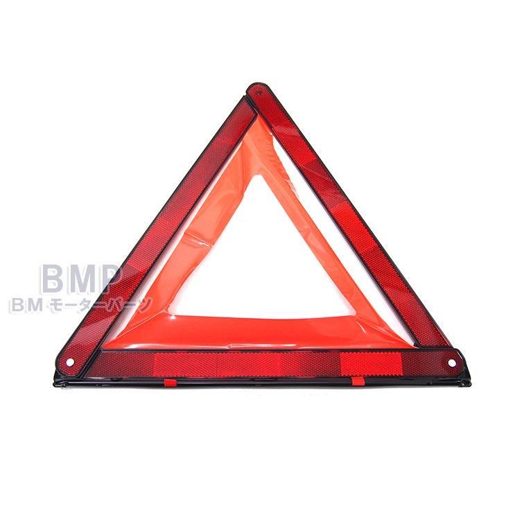 Bmw 純正 Mini 非常停止表示板 三角表示板 三角停止板 71606770487 Bmモーターパーツ 通販 Yahoo ショッピング