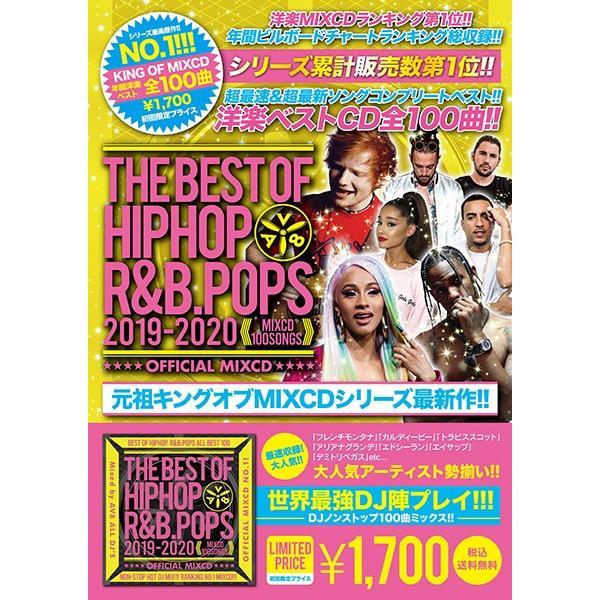 送料無料 MIXCD - THE BEST OF HIPHOP R&B POPS 2019-2020 OFFICIAL MIXCD 《洋楽 Mix CD/洋楽 CD》《 BHR-007 /メーカー直送/輸入盤/正規品》|bmpstore|02