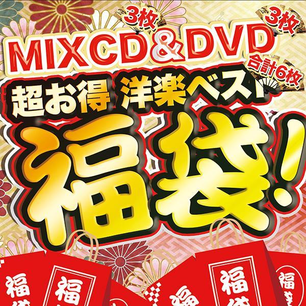 2021年 ミックス福袋 超お得洋楽ベスト (CD3枚+DVD3枚) 洋楽 ヒットチャート 最新 人気 ランキング おすすめ 送料無料 MIXCD bmpstore