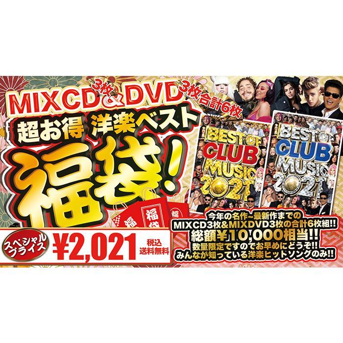 2021年 ミックス福袋 超お得洋楽ベスト (CD3枚+DVD3枚) 洋楽 ヒットチャート 最新 人気 ランキング おすすめ 送料無料 MIXCD bmpstore 02