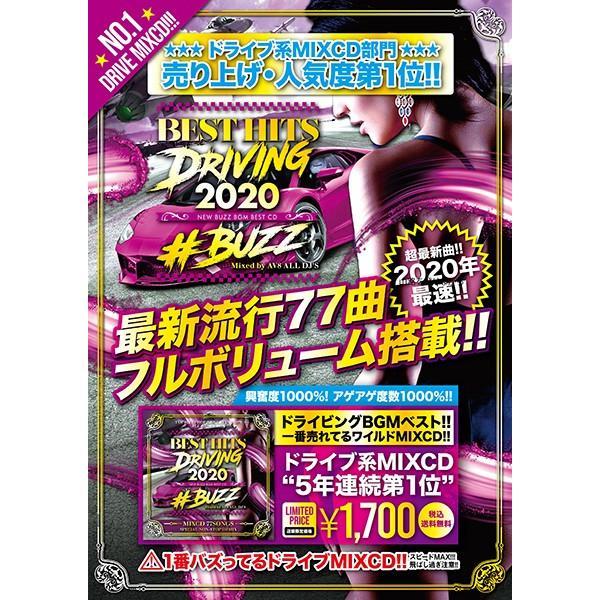 送料無料 MIXCD - BEST HITS DRIVING 2020 -NEW BUZZ BGM BEST CD- 《洋楽 Mix CD/洋楽 CD》《 GND-009 /メーカー直送/輸入盤/正規品》|bmpstore|02