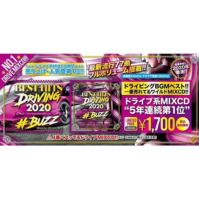 送料無料 MIXCD - BEST HITS DRIVING 2020 -NEW BUZZ BGM BEST CD- 《洋楽 Mix CD/洋楽 CD》《 GND-009 /メーカー直送/輸入盤/正規品》|bmpstore|03