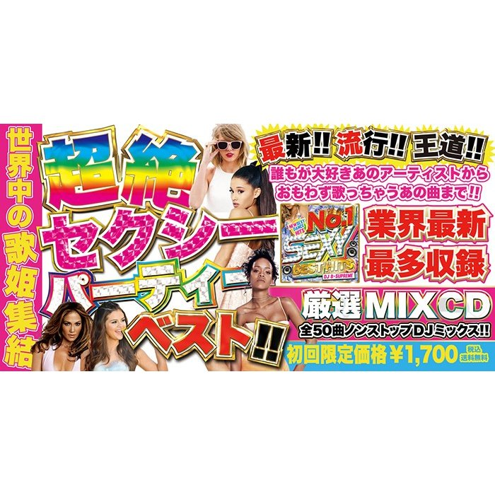 MIXCD -送料無料 - NO.1 SEXY PARTY BEST HITS《洋楽 Mix CD/洋楽 CD》《 MKDR-0069 / メーカー直送 / 正規品》|bmpstore|03