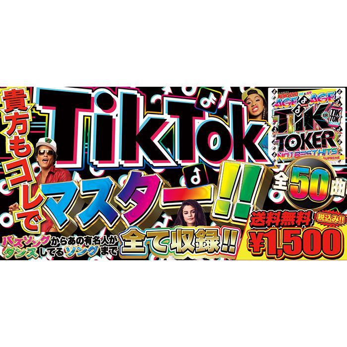 MIXCD -送料無料 TIK TOKER -NO.1 BEST HITS- 洋楽 Mix CD MKDR-0077 メーカー直送 正規品|bmpstore|03