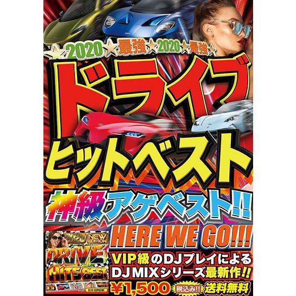 送料無料 DRIVE HITS BEST 2020 NEW EDITION 洋楽 Mix CD MKDR-0080 メーカー直送 正規品|bmpstore|02