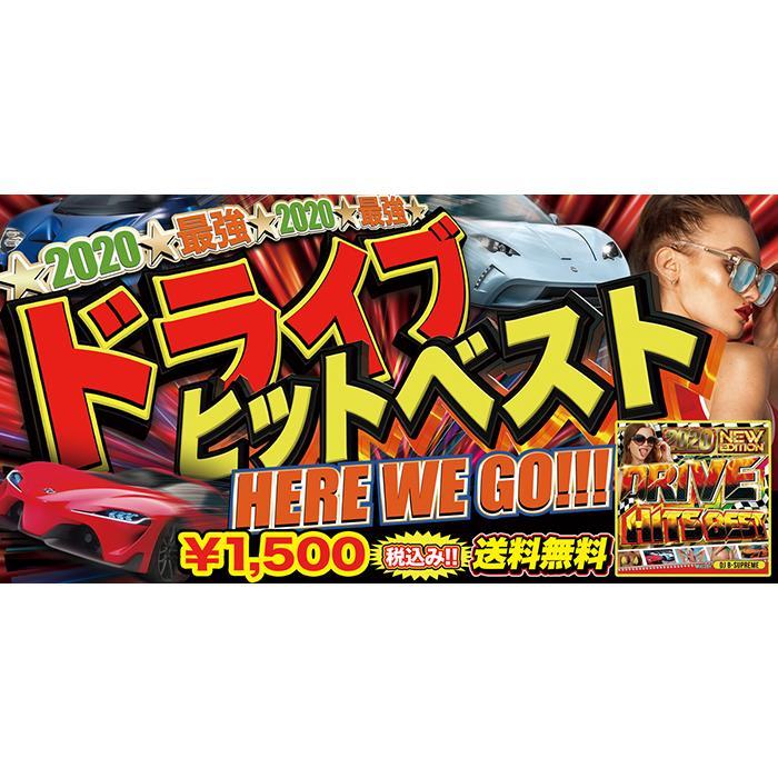 送料無料 DRIVE HITS BEST 2020 NEW EDITION 洋楽 Mix CD MKDR-0080 メーカー直送 正規品|bmpstore|03