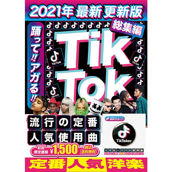 TIK TOKER 定番&人気使用曲の洋楽 洋楽 ヒットチャート 最新 人気 ランキング おすすめ 送料無料 MIXCD 洋楽 定番 MKDR-0092|bmpstore|02