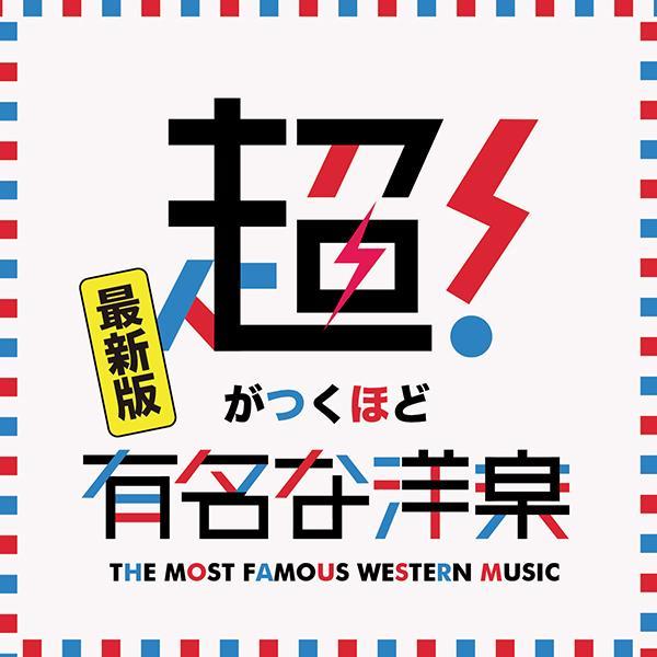 超がつくほど有名な洋楽最新版 洋楽 ヒットチャート 最新 人気 ランキング おすすめ 送料無料 MIXCD 洋楽 定番 MKDR-0093 bmpstore