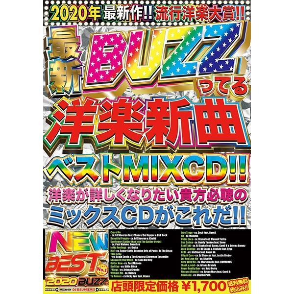 MIXCD -送料無料 -NEW BEST 2020 BUZZ-《洋楽 Mix CD/洋楽 CD》《 NEBU-001 / メーカー直送 / 正規品》 bmpstore 02