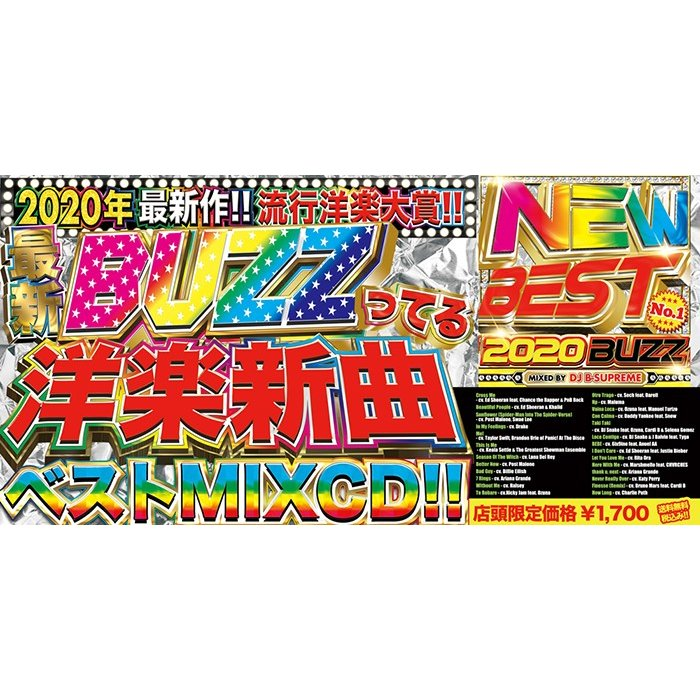 MIXCD -送料無料 -NEW BEST 2020 BUZZ-《洋楽 Mix CD/洋楽 CD》《 NEBU-001 / メーカー直送 / 正規品》 bmpstore 03