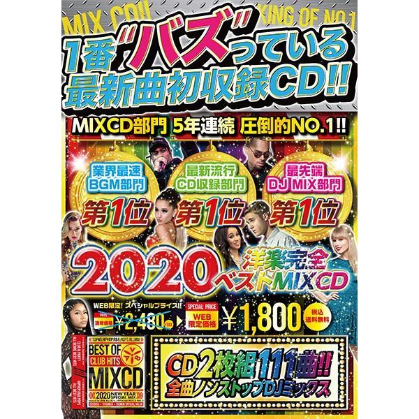 送料無料 MIXCD - BEST OF CLUB HITS 2020 -NEW YEAR SPECIAL MIXCD- 《洋楽 Mix CD/洋楽 CD》《 NEW-005 /メーカー直送/輸入盤/正規品》|bmpstore|02