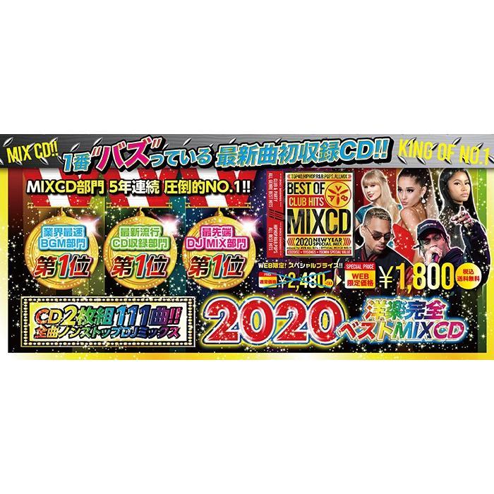 送料無料 MIXCD - BEST OF CLUB HITS 2020 -NEW YEAR SPECIAL MIXCD- 《洋楽 Mix CD/洋楽 CD》《 NEW-005 /メーカー直送/輸入盤/正規品》|bmpstore|03