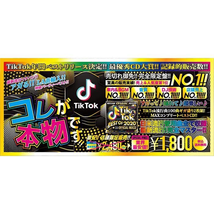 送料無料 MIXCD - TIK&TOK -BEST OF 2020- OFFICIAL MIXCD - 洋楽 Mix CD OKT-007  メーカー直送 輸入盤 正規品|bmpstore|03