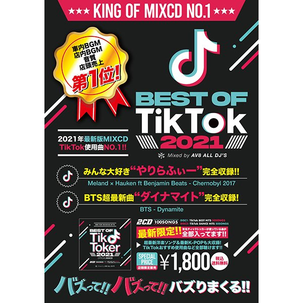 BEST OF TIK TOKER 2021 OFFICIAL MIXCD 洋楽 ヒットチャート 最新 人気 ランキング おすすめ 送料無料 MIXCD 洋楽 定番 RTK-001|bmpstore|02