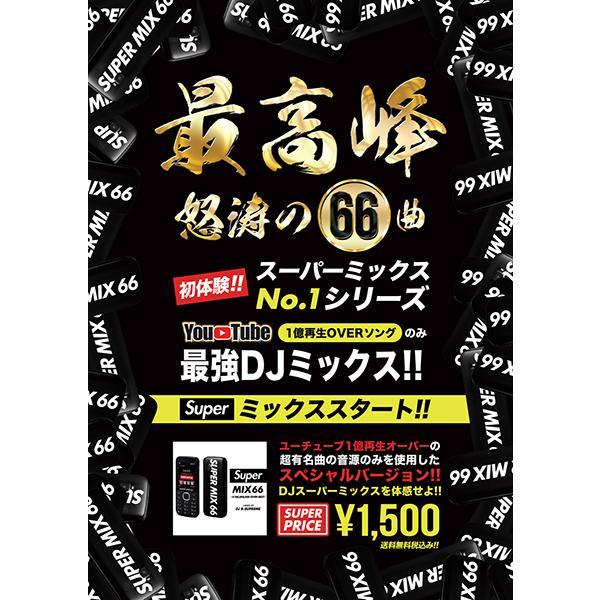 MIXCD -送料無料 SUPER MIX 66 -♯100,000,000 OVER BEST-《洋楽 Mix CD/洋楽 CD》《 SJM-001 / メーカー直送 / 正規品》|bmpstore|02