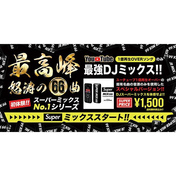 MIXCD -送料無料 SUPER MIX 66 -♯100,000,000 OVER BEST-《洋楽 Mix CD/洋楽 CD》《 SJM-001 / メーカー直送 / 正規品》|bmpstore|03
