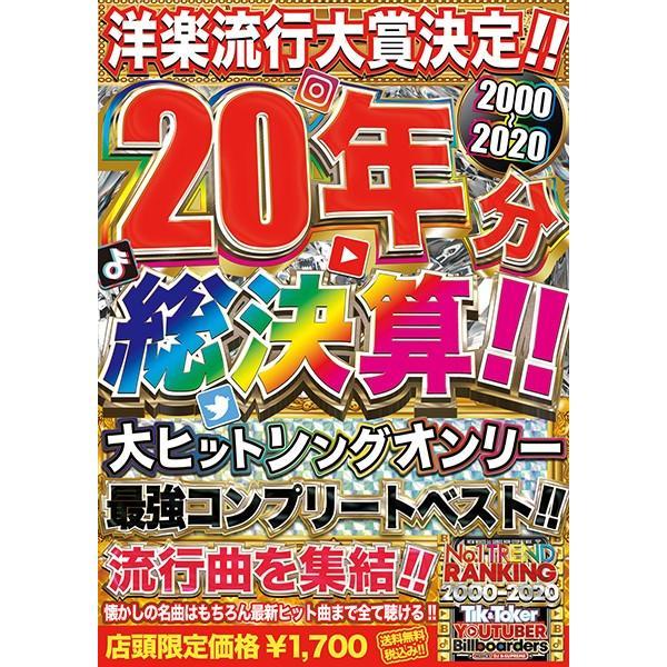 送料無料 MIXCD- NO.1 TREND RANKING 2000-2020 《洋楽 Mix CD/洋楽 CD》《 TREN-001 / メーカー直送 / 正規品》|bmpstore|02