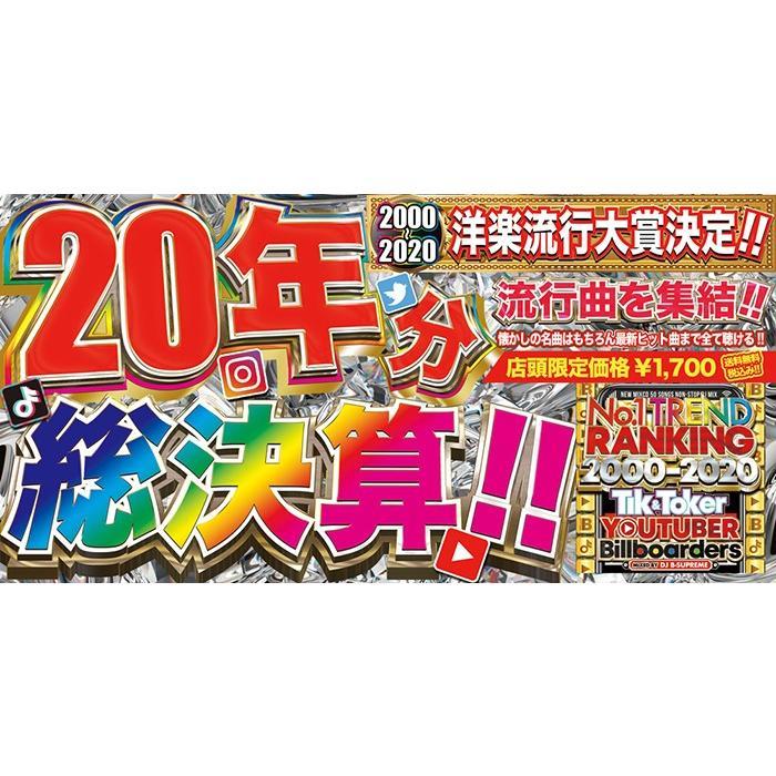 送料無料 MIXCD- NO.1 TREND RANKING 2000-2020 《洋楽 Mix CD/洋楽 CD》《 TREN-001 / メーカー直送 / 正規品》|bmpstore|03