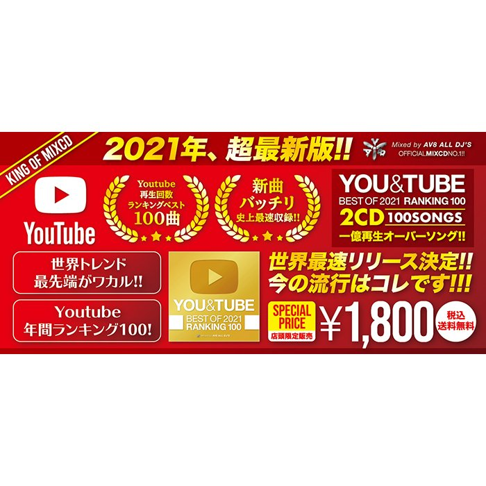 YOU & TUBE BEST OF 2021 RANKING 100  洋楽 ヒットチャート 最新 人気 ランキング おすすめ 送料無料 MIXCD 洋楽 定番 YOU-001|bmpstore|02