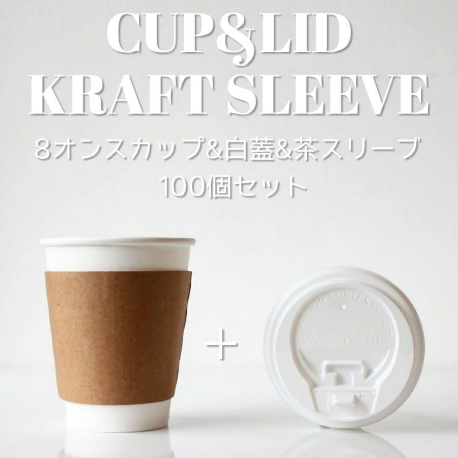 紙コップ 蓋付き 耐熱白無地8オンス 紙カップ &段ボールスリーブ&白蓋