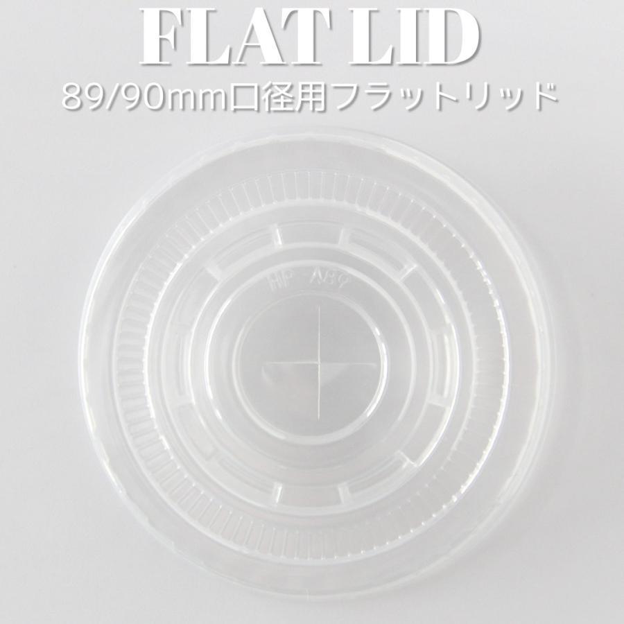 テイクアウト お持ち帰り 紙コップ 紙カップ 89/90mm口径用 PET平蓋 透明色 1000枚 bmt-store