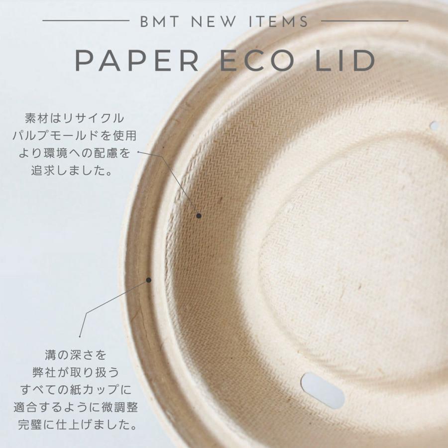テイクアウト おしゃれ エコ 紙コップ 8オンス紙カップ用 紙製蓋 ペーパーリッド クラフト 1000枚|bmt-store|05