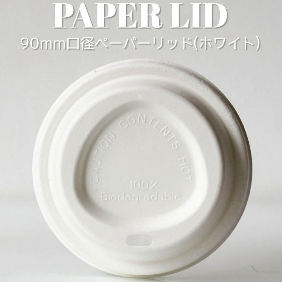 テイクアウト おしゃれ エコ 紙コップ 90mm口径紙カップ用 紙製蓋 ペーパーリッド ホワイト 1000枚 bmt-store