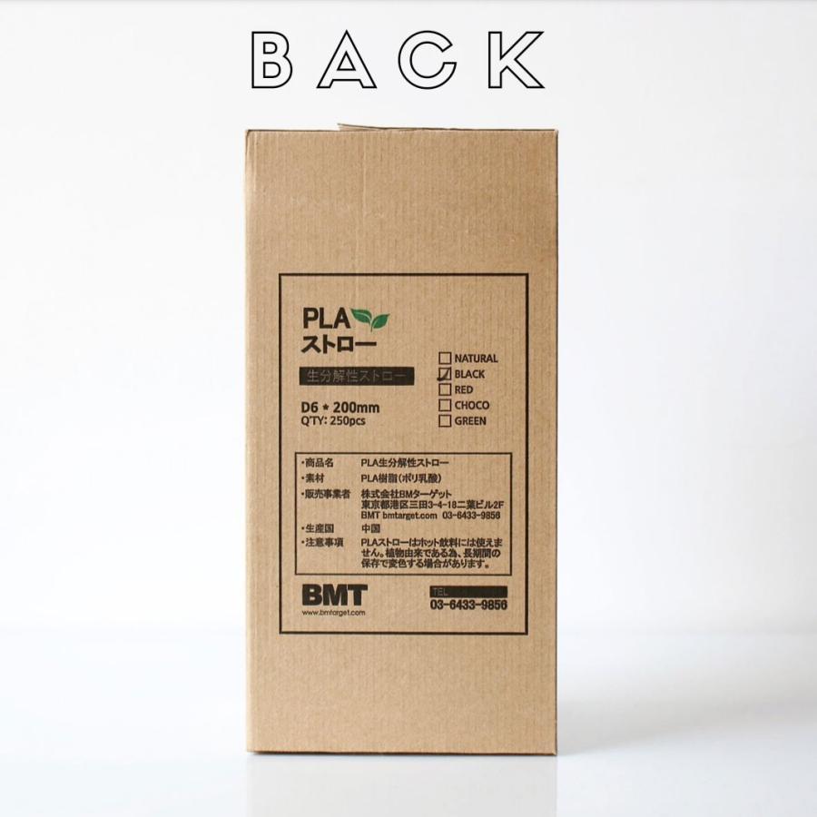 テイクアウト 生分解 PLAストロー エコストロー ブラック 5000本 bmt-store 07